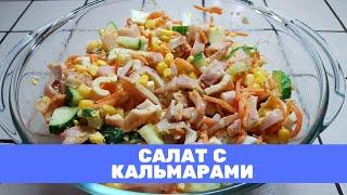 Обалденный салат с кальмарами и морковкой по-корейски