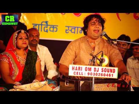 में थाने शिवरू - Ganapati Vandna | Gajendra Rao | New Rajasthani 2017 Bhajan Songs live