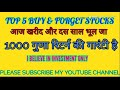 Top 5 स्टोक जो देंगे 1000 % रिटर्न, Buy Today and Forget for next 10 Years