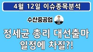수산중공업(017550) - 정세균 총리 대선출마 일정…