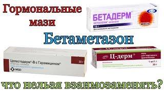 гормональные мази. Бетаметазон. Часть 2