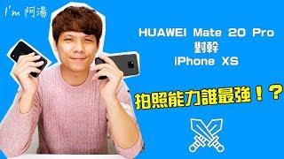 HUAWEI Mate20 Pro vs iPhone XS,拍照對決你怎麼選?