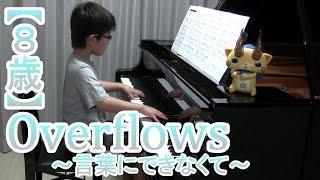 【8歳】Overflows~言葉にできなくて~ナオト・インティライミ 『痛快TV スカッとジャパン 胸キュンスカッと』テーマソング
