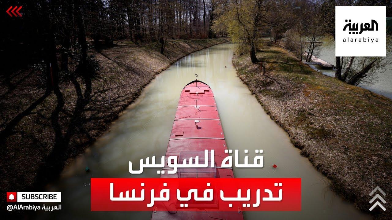 بحارة يتدربون على عبور قناة السويس في فرنسا وليس في مصر  - نشر قبل 23 دقيقة