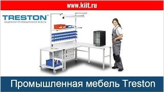видео промышленная мебель