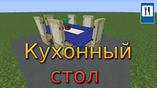 Как сделать СТОЛ В Minecraft ЗА 2 МИНУТЫ! (мебель, кухонный стол, стулья) БЕЗ МОДОВ(В этом видео я научу вас строить красивый кухонный стол, который станет отличным украшением любого дома..., 2016-08-07T15:37:07.000Z)