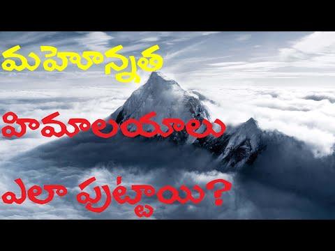 హిమాలయాల ఆవిర్భావ రహస్యం.!! formation of Himalayas .(revealed)- mystery