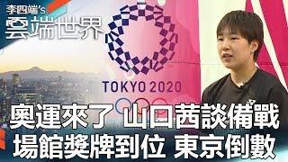 奧運來了 山口茜談備戰 場館獎牌到位 東京倒數 - 李四端的雲端世界