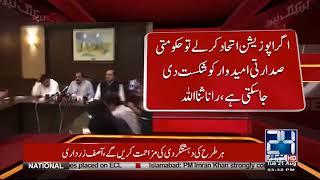 We Will Avenge Nawaz Sharif & Maryam Nawaz | Rana Sanaullah | 24 News HD