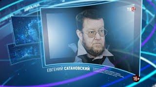 Евгений Сатановский. Право знать! 07.12.2019