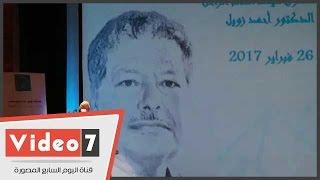 بالفيديو.. أحمد عكاشة: 37 عالما يكتبون كتابا عن زويل.. ويؤكد: نظرته للأمور تلسكوبية