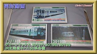 【開封動画】Nゲージ グリーンマックス 30197~30199 JR北海道 キハ150形 各種【鉄道模型】