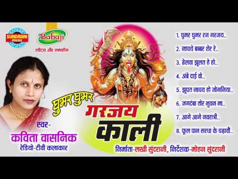 Ghumar Ghumar Garje Ran Kali - Chhattisgarhi Superhit Album - Jukebox - Singer Kavita Vasnik