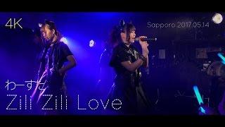 わーすた - Zili Zili Love