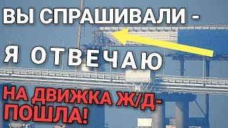 Крымский(май 2018)мост! Вопросы-Ответы! Ж/Д надвижка с Крыма! Коммент!