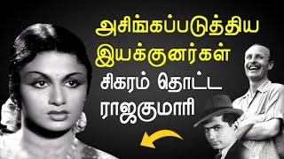 கனவு கன்னி TR Rajakumari-ன் சொல்லப்படாத கதை | KP