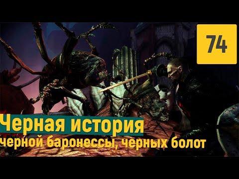 Dragon Age Awakening - Часть 74 (Чёрные болота)