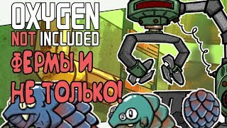 ФЕРМЫ И НЕ ТОЛЬКО! |6| Oxygen Not Included: Space Industry Upgrade