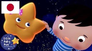 こどものうた | キラキラぼし-パート4 ほんこん | リトルベイビーバム | バスのうた | 人気童謡 | 子供向けアニメ