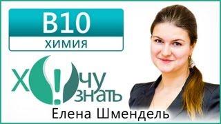 B10 по Химии Диагностический ЕГЭ 2013 (06.12) Видеоурок