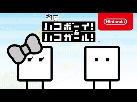 ハコボーイ!&ハコガール! 紹介映像