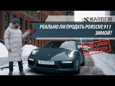 Как продать Porsche 911 зимой?