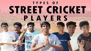 Types of Street Cricket Players | Olaraadha