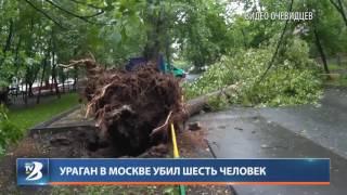 УРАГАН В МОСКВЕ , 6 ПОГИБШИХ ((((( ЛЕТА 2017 НЕ БУДЕТ!!!