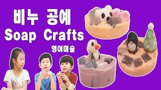 비누 공예 영어미술 Crafts Soap