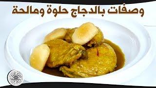 شميشة : وصفات بالدجاج حلوة ومالحة