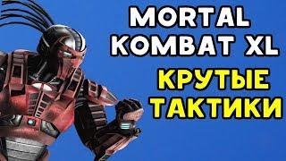 САМЫЕ КРУТЫЕ ТАКТИКИ - Mortal Kombat XL