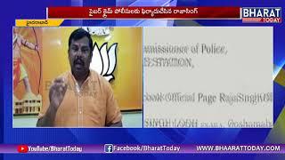 BJP MLA Raja Singh Response On His Facebook Hack | Facebook Account...