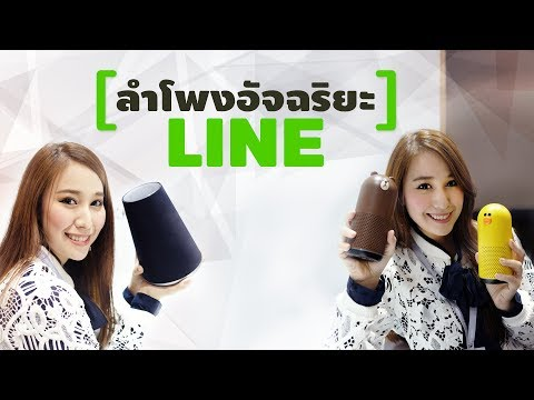 IT Wanmai | ลำโพงอัจฉริยะในแบบของ LINE - วันที่ 10 Oct 2017