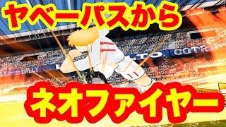 【キャプテン翼】♯156 たたかえドリームチーム!木曜恒例フレマ!やっぱシュナは怖い!