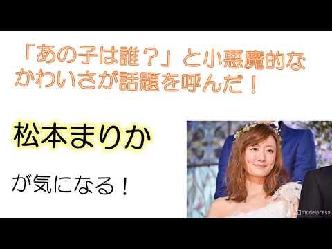【松本まりか】小悪魔的可愛さで人気急上昇!!