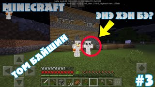 Minecraft PE: Амьтан Үржүүлгийн Газар W/Weneq [LP #3]