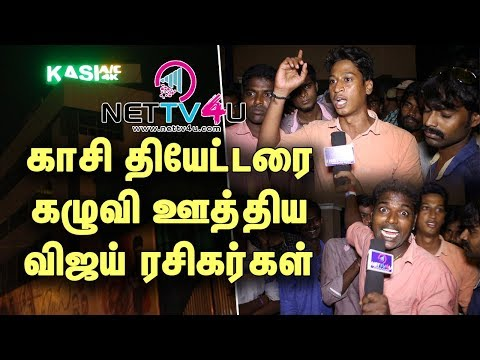 Mersal Vijay Fans Angry On Kaasi Theater : Thalapathy Fans Angry Talk At Kaasi FDFS celebrations