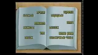 Видеоуроки по ивриту (Мишпахат Гуревич). Урок 13. В музее Эрэц Исраэль