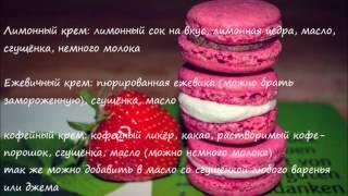 Macaron. Макарон´c, Макароны, Макаруны или просто вкусные печеньки / Рецепт и способ приготовления.