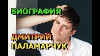 Дмитрий Паламарчук - биография, личная жизнь, дети. Сериал Подсудимый