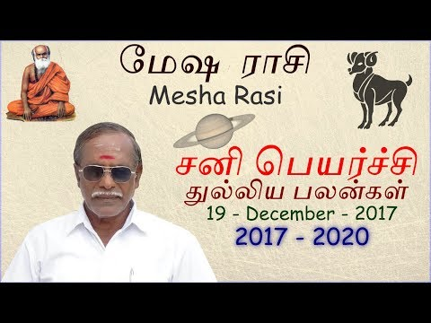 Mesha Rasi Sani Peyarchi Palangal 2017-2020 by Sri Pamban Astrology
