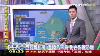 【TVBS】巨爵轉強颱!登陸呂宋島 對台影響恐增