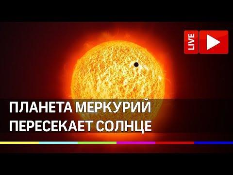 Меркурий на фоне Солнце. Прямая трансляция движения планет