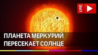 Фото Меркурий на фоне Солнце. Прямая трансляция движения планет