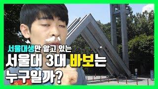 서울대생만 안다는 서울대 3대 바보 ★ 공신 강성태