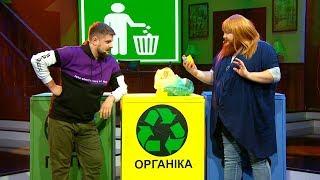 Поділяй і пануй: чоловік і дружина сортують сміття – Вар'яти (Варьяты) – Сезон 4