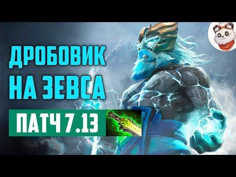 видео: ДРОБОВИК 1 ПРЕДМЕТОМ | zeus dota 2
