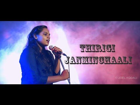 Thirigi Janminchaali | Neeti Laura | Joel Kodali | Hadlee Xavier