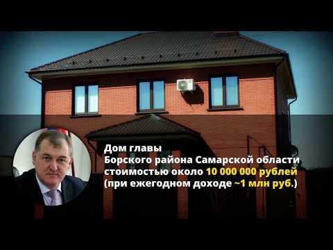 Коррупция в Самарской обл. в Борском районе