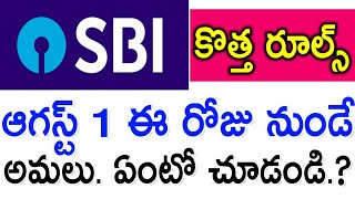 SBI New Rules Starting From August 1st | State Bank Of India Fixed Deposit Rates 2019 | News Mantra